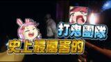 【嬌兔精華】專業打鬼團隊 -10/2 PC Phasmophobia ft.紀囧、奶哥、3K