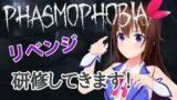 【Phasmophobia】幽霊調査員そら、研修をする【#ときのそら生放送】