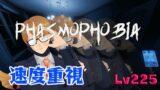 【Phasmophobia Lv225】スピード解決でLV250を目指す