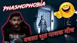 phasmophobia  मधला भूत नाशक मीच    part  4