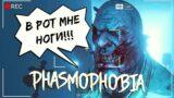 """""""АКТЕРЫ ДУБЛЯЖА"""" ИГРАЮТ В PHASMOPHOBIA"""