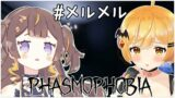 【PHASMOPHOBIA】2人で幽霊調査!#メルメルコラボ【hololive Indonesia 2nd Generation】