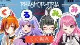 【Phasmophobia】くるみーみ、再来【朝ノ瑠璃/たみー/愛園愛美/風見くく】