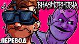 PHASMOPHOBIA Смешные моменты (перевод) 😎 ПРИЗРАЧНАЯ РУЛЕТКА И ЗНАМЕНИТОСТИ (VanossGaming)