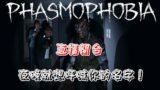 Phasmophobia 直播開台!夜裡我就想呼喊你的名字!恐怖遊戲我不怕!我絕對不怕….應該吧!