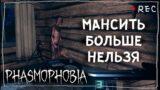 НОВОЕ КРУПНОЕ ОБНОВЛЕНИЕ СОЛО ПРОФИ ► ФАЗМОФОБИЯ | PHASMOPHOBIA