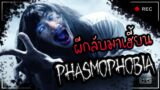 อยู่ดีๆก็มาล่าผีซะงั้น | Phasmophobia