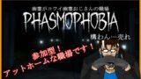 【Vtuber】幽霊がコワイ幽霊おじさんの職場【Phasmophobia】参加型