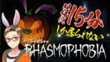 #35 現場に15分しか居られない Phasmophobia  ソロプレイ 実況 プロ幽霊調査員が 一人 で挑む!【 ホラーゲーム実況 】