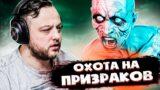ПРИЗЫВАЕМ ДУХОВ / КООП СТРИМ / LOPART В PHASMOPHOBIA