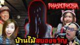 [ทีมล่าผี]  บ้านไม้สยองขวัญ  l Phasmophobia l Ft.zBing z. Jubjang. Sir.Mikey