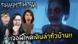 ผีโหดเดินล่าทั่วบ้าน!! Phasmophobia #5   Jubjang Ft. Zbing, mikey, Necross