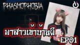 พาสาวเข้าบ้านผี [น้องแคท] EP01 | Phasmophobia