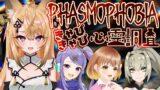 【Phasmophobia】可愛い女の子と行く!いわくつきおうち見学会【来音こくり視点/#美少女Vホラゲ会】