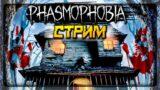 НЕПТУН – ЛУЧШИЙ ОХОТНИК ЗА ПРИЗРАКАМИ! 👻 PHASMOPHOBIA СТРИМ