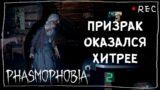 ОЧЕНЬ ОБИДНАЯ КАТКА ► ФАЗМОФОБИЯ СОЛО ПРОФИ   PHASMOPHOBIA