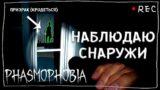 ДАЛА РИДЖВЬЮ ШАНС (ЗРЯ) ► ФАЗМОФОБИЯ СОЛО ПРОФИ | PHASMOPHOBIA
