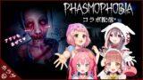 【Phasmophobia】仲良し4人で協力して…幽霊調査!?【Vtuber/ホラゲ】- 2021/10/05